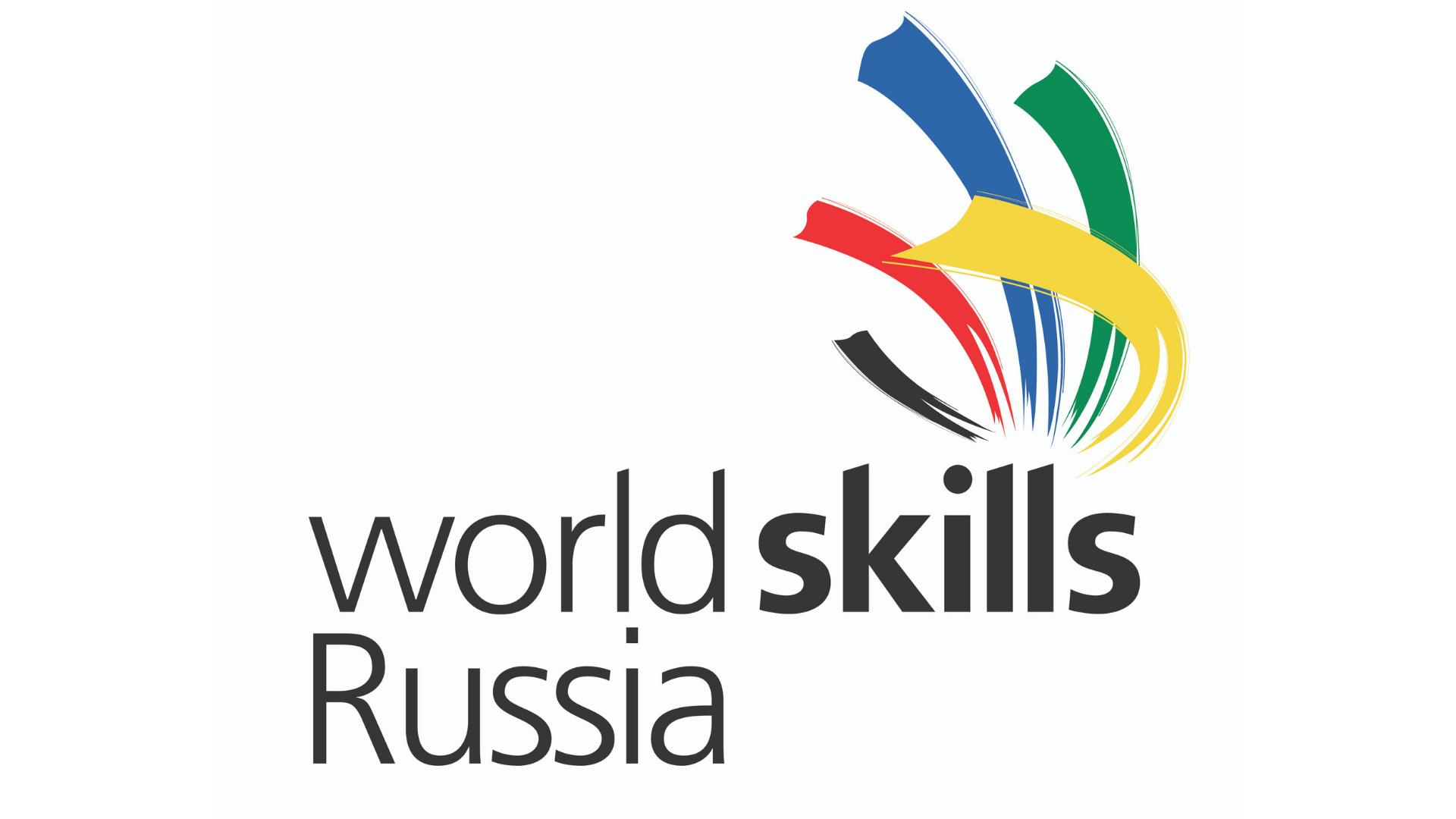 WorldSkills Russia 2018