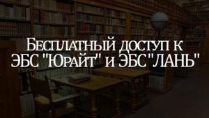 """Бесплатный доступ к ЭБС """"Юрайт"""" и ЭБС """"ЛАНЬ"""""""