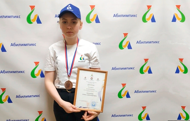 VI Национальный чемпионат Удмуртской Республики «Абилимпикс – 2020»